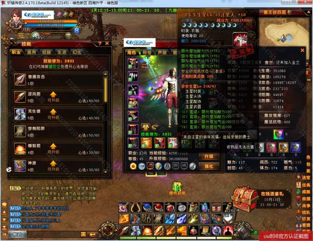 首页 账号交易 轩辕传奇2 绿色新区  四海升平   4.
