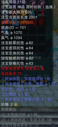 诛仙3_法宝 极品 玲珑塔