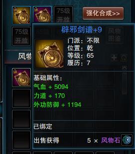 笑傲江湖OL_华山男帐号图纸74.9433双神兽方舟岛中心等级boss图片