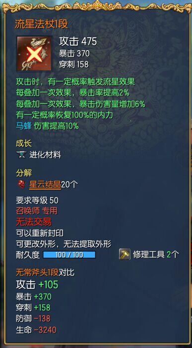 流星法杖十二段_剑灵, 金钻信誉 流星法杖1段 新版s2.5神兵 可升12段