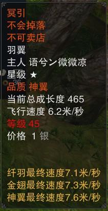 诛仙3冥引怎么获得_诛仙新飞剑冥引游戏实图一览