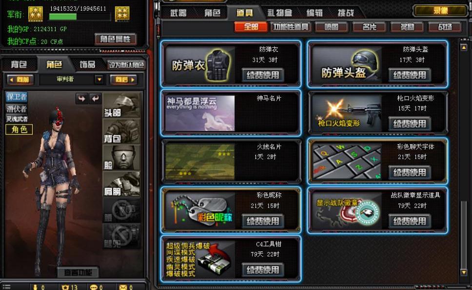 等级中将6 】穿越火线重庆1区9把永久英雄武器带cf