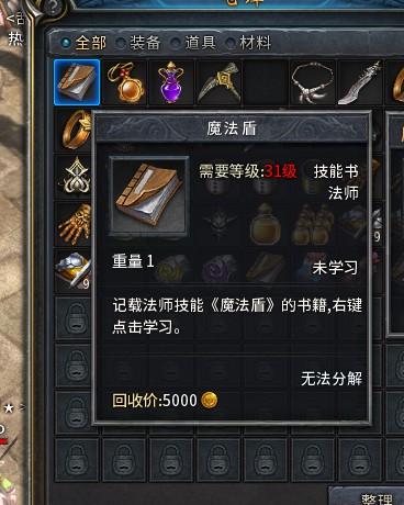 传奇永恒,魔法盾,多少钱,价格_uu898.com