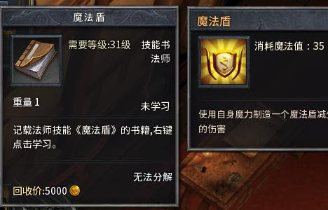 传奇永恒, 魔法盾 ,多少钱,价格_uu898.com