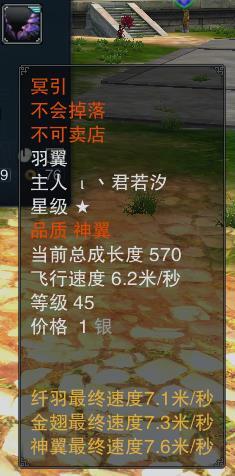 诛仙3冥引怎么获得_