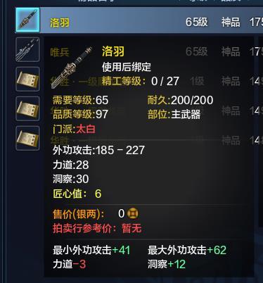 洛羽65级金装太白主武器 神兵一级天工谱制作的直接可以交易没有额度
