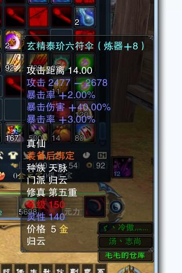 诛仙3,150真仙+8归云武器 ( 炼器精炼+8 ) 带图