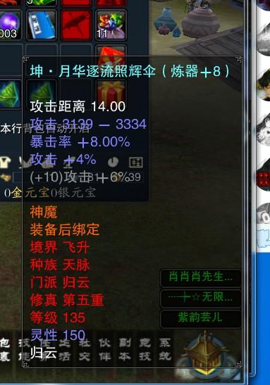 诛仙3,135坤8归云武器 ( 炼器精炼+8 )带图安全
