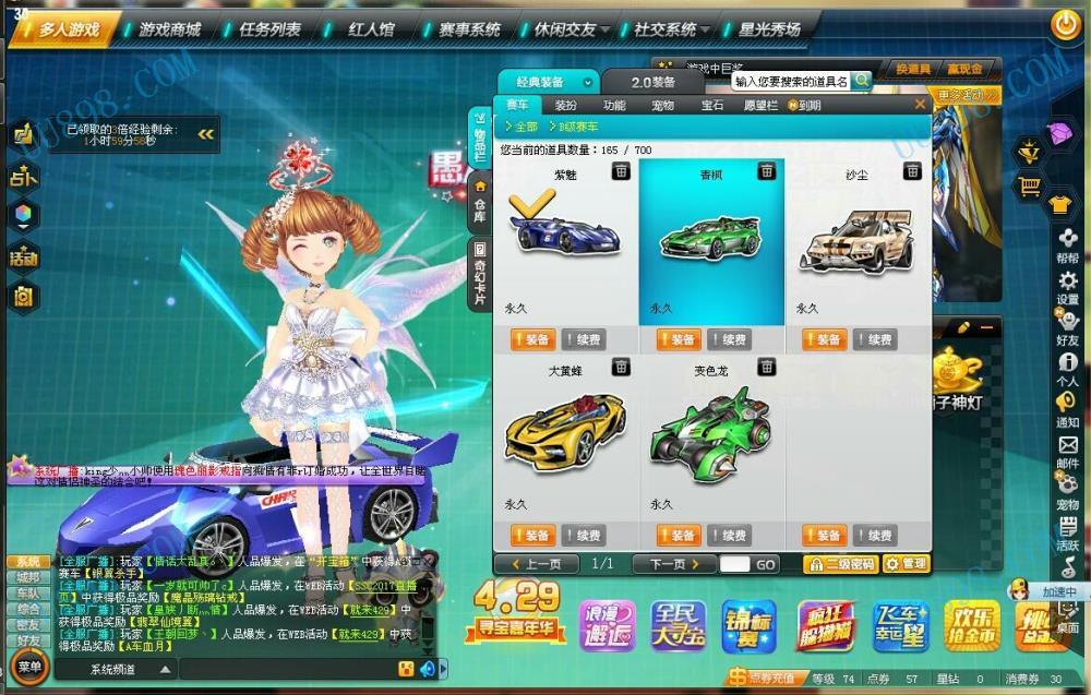 qq飞车战神熊猫幻化高清图片
