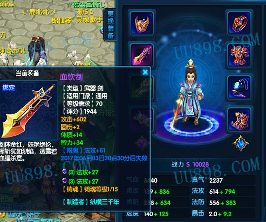 【太虚观 等级70 】紫武,宝石石2-3,有个高级法连护符