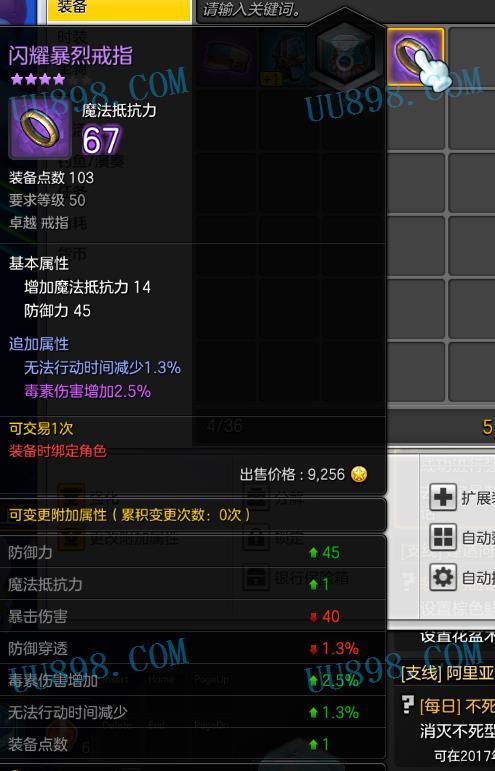 【闪耀暴烈戒指】十人本火蜥蜴出品 紫属性 ,冒险岛2