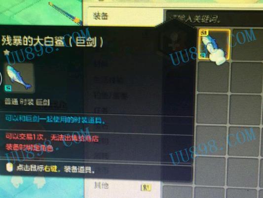 冒险岛2交易 不删档测试 女王镇(电信) 冒险岛2装备/时装武器/巨剑