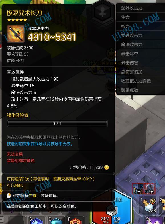 冒险岛2交易 不删档测试 女王镇(电信) 冒险岛2装备/武器/长剑交易